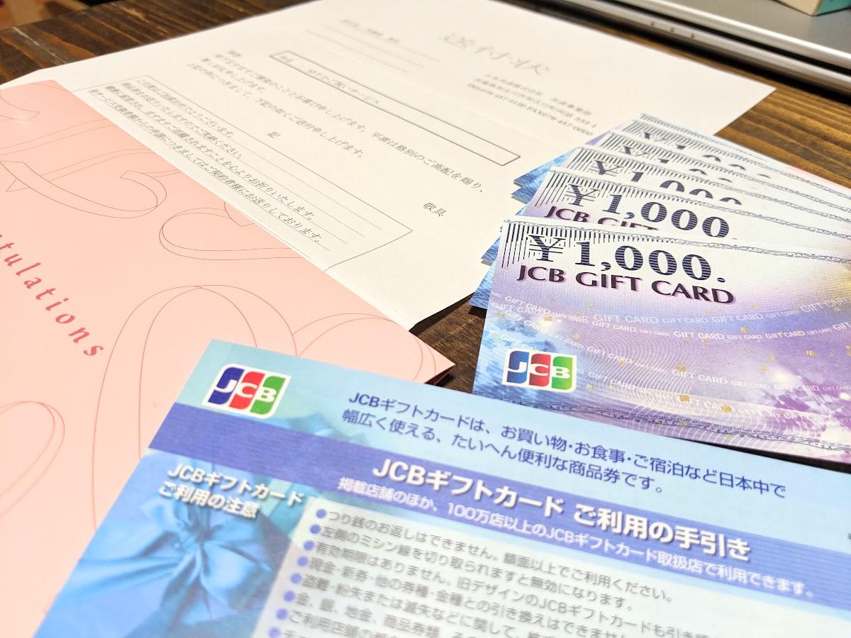 【体験談】全国福利厚生共済会のライフサポートサービスを利用してみた【お祝い金】