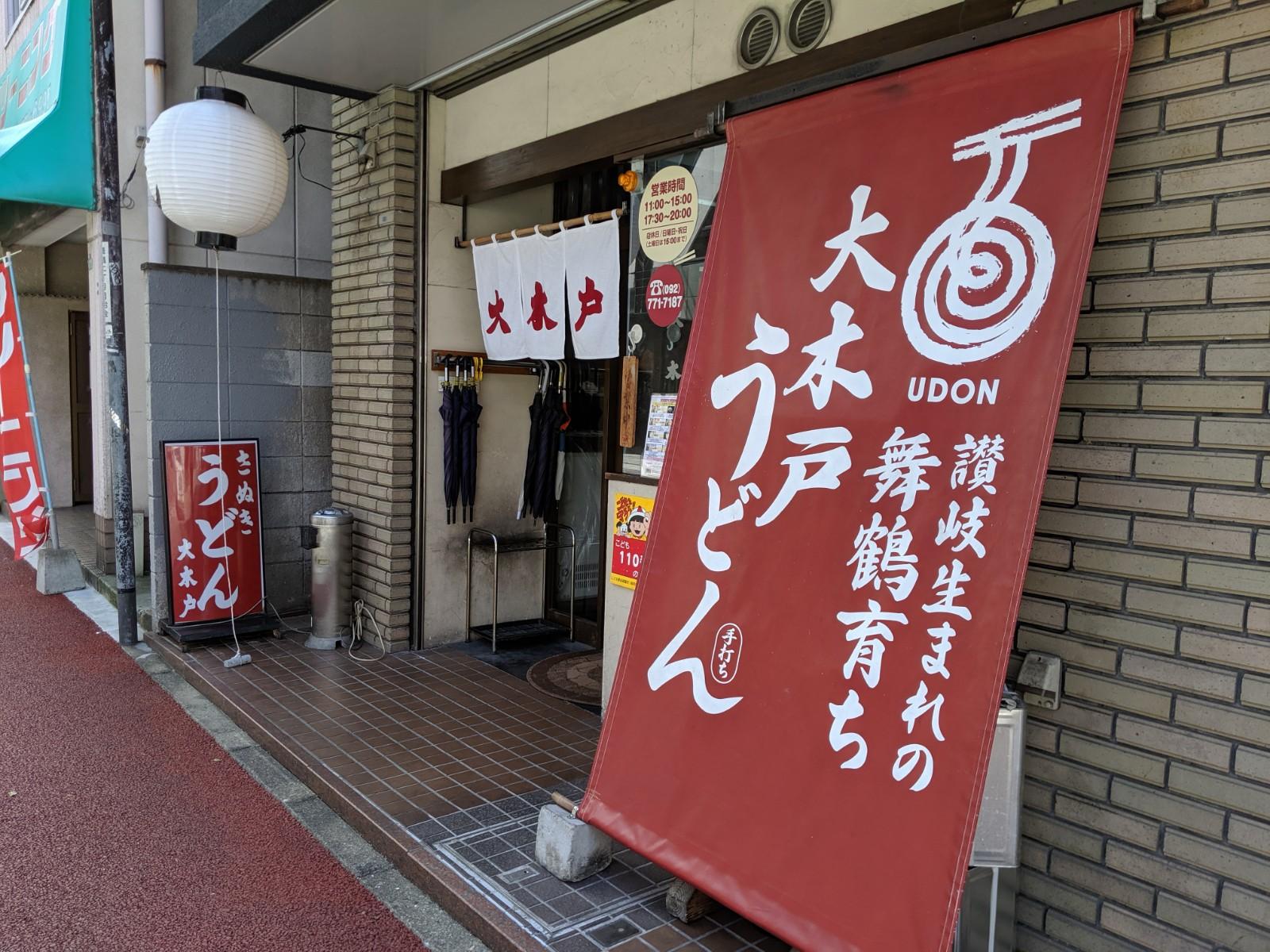 オススメ!さぬきうどん大木戸は安くて美味しいし天ぷら揚げたて【福岡舞鶴店:舞鶴のうどん屋】