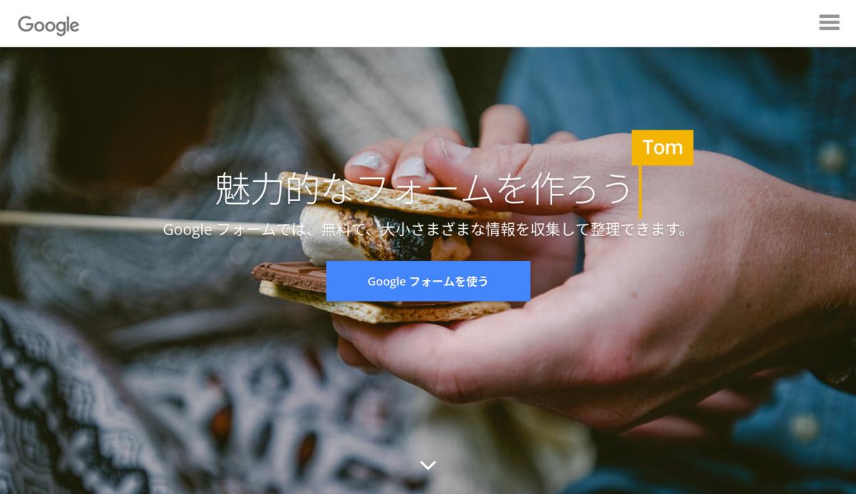 【Google】はてなブログに問い合わせフォームを5分で作る方法【AdSense審査対策】