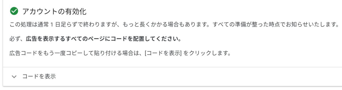 GoogleAdSense審査落ち