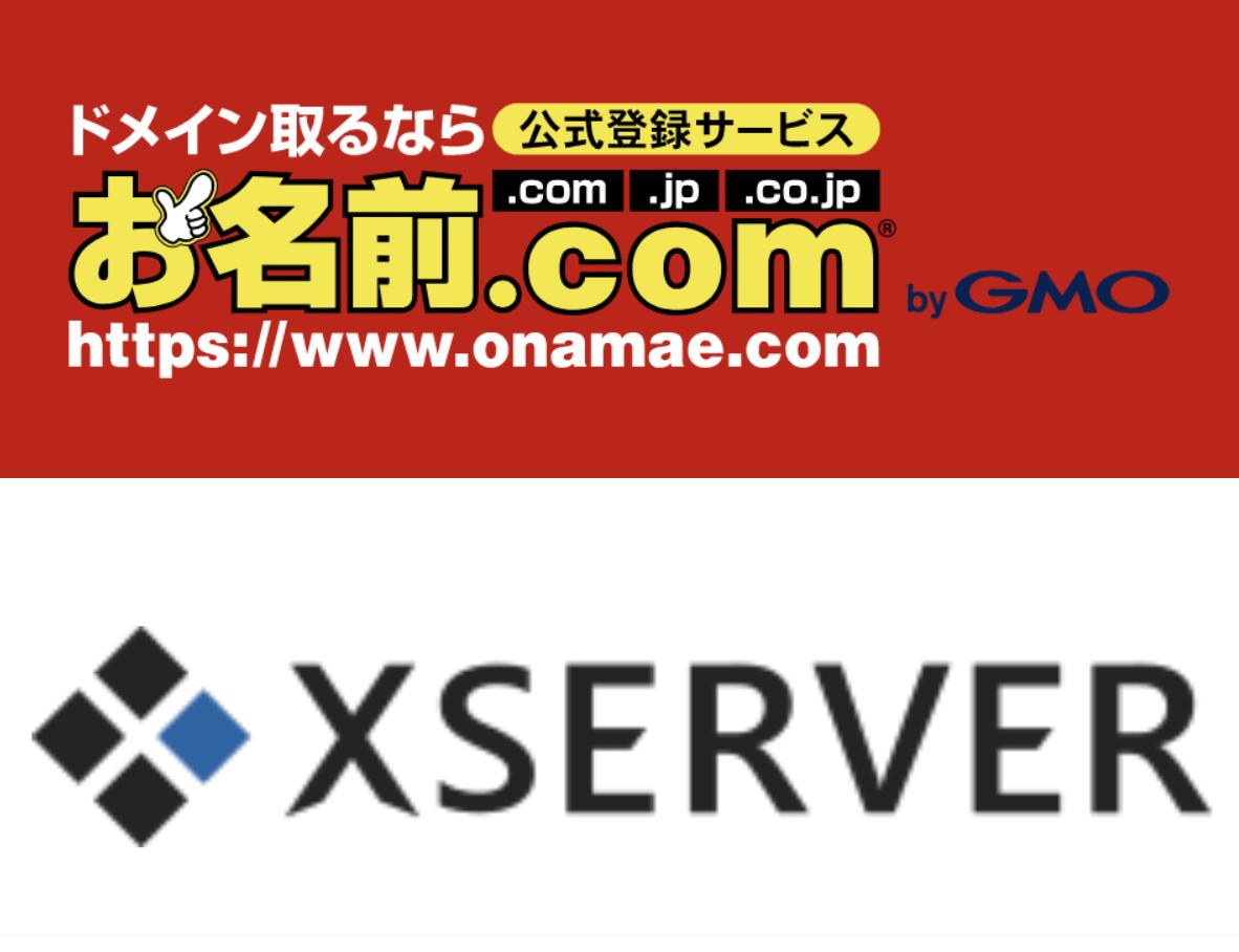 DNSレコード設定を変更しWordPressにアクセスできなくなったときの対処法【お名前.comとXserverを利用中】