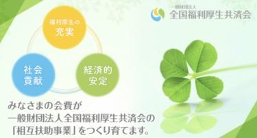 全国福利厚生共済会について10の疑問【桜を見る会問題とマルチ商法など】